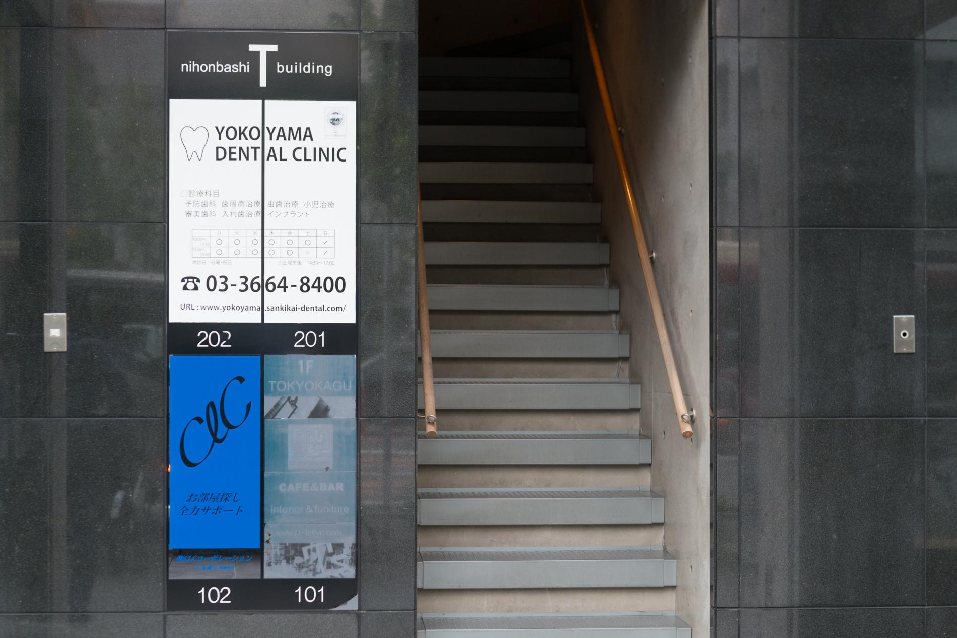 建物入り口|横山デンタルクリニック