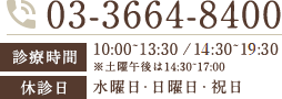 診療時間:10:00-13:30/15:00-20:00 休診日:水曜日・日曜日・祝日